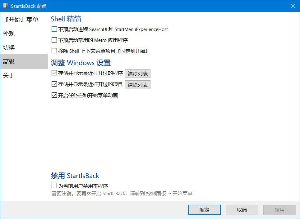 StartIsBack 设置方案 4