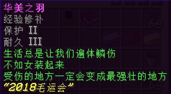 华美之羽.png